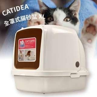 【CATIDEA】全罩式貓砂盆-XL (附貓砂鏟 單層 貓砂屋 貓便盆 貓廁所 貓咪 寵物 愛寵 貓樂適)