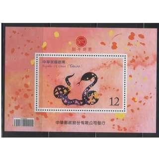 台灣 2012年 (特581) 第四輪生肖 - 蛇年小全張