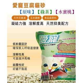 🚚 【愛寵】愛寵豆腐砂7L-原味/綠茶/水蜜桃 (貓砂 豆腐貓砂 貓咪 寵物)