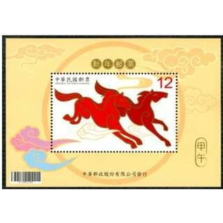 台灣 2013年 (特598) 第四輪生肖 - 馬年小全張