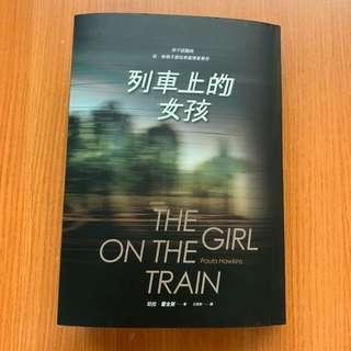 列車上的女孩 The Girl On The Train 電影小說