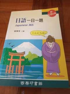 🇯🇵 日語一日一題