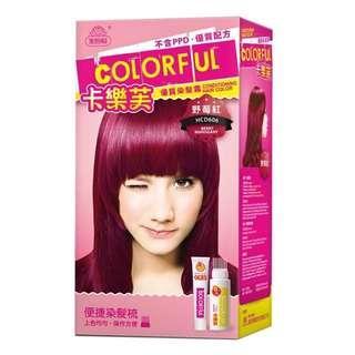 🚚 卡樂芙染髮霜-野莓紅