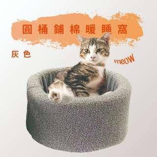 🚚 【愛寵】圓桶鋪棉暖睡窩-灰 (寵物窩 寵物墊 睡墊 睡窩 睡床 貓窩 狗窩 寢具 睡覺 休息 毛小孩 貓狗 寵物)