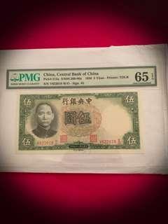 🚚 Central Bank 5 Yuan 1936