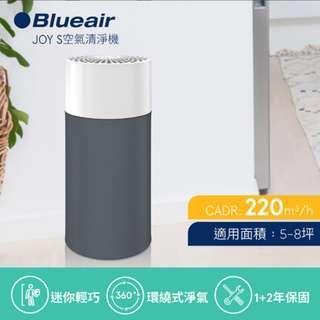 瑞典Blueair 抗PM2.5過敏原 空氣清淨機JOY S