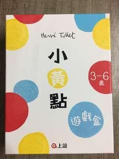 小黃點遊戲盒 3-6歲