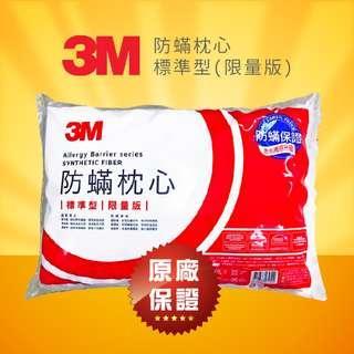 🚚 【3M】防蟎枕心-標準型(限量版) (防螨 防蹣 睡眠 枕頭 寢具)