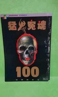 猛鬼冤魂 100期