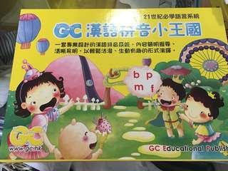 GC漢語拼音王國+CDs+DVDs