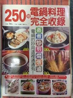 🚚 250種電鍋料理完全收錄 楊桃文化