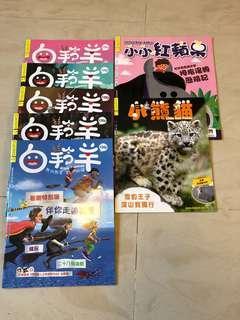 兒童課外雜誌