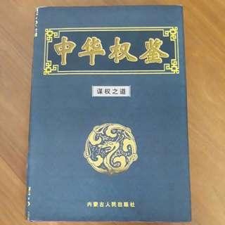 $40 for 8 books- 中文书籍 Chinese Books《中华权鉴(全八卷)》