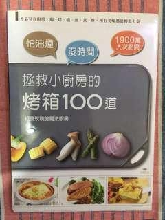 🚚 拯救小廚房的烤箱料理100道 松露玫瑰