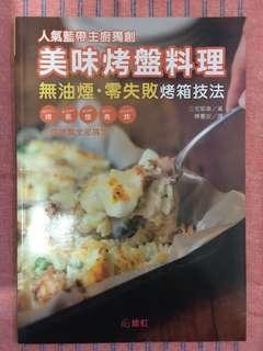 🚚 美味烤盤料理 無油煙 零失敗烤箱技法