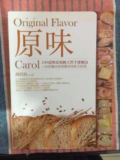 🚚 原味 100道無添加純天然手感麵包 carol