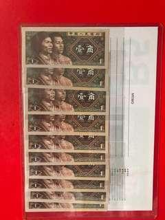 第四套人民幣1角尾數5同號63906