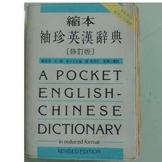 袖珍英漢辭典
