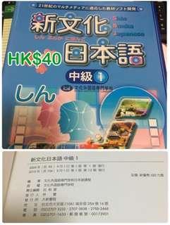 新文化日本語中級1