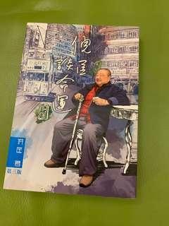 倪匡談命運 華文創作 科幻 小說
