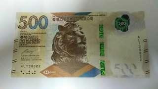 新港紙$500 好編號(128822)
