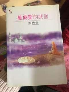 李牧童小説