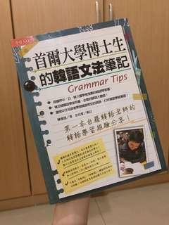 🚚 首爾大學博士生的韓文文法筆記📒