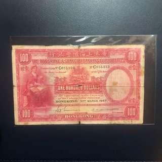 大聖書 1947年香港上海匯豐銀行$100 中品 ,售1200