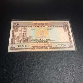 獅子加萬位號加衛星簽名1970-1975年香港渣打銀行$5 啡屋,EF品相