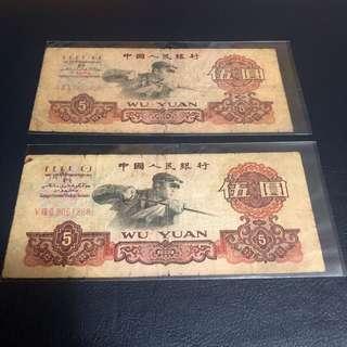 二張第三套人民幣伍元 中下品,平玩價130