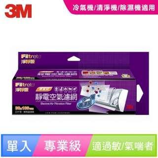 🚚 【3M】淨呼吸 專業級捲筒式靜電空氣濾網 9809-R
