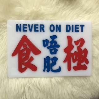 香港特色 小巴牌 食極唔肥 Never on diet