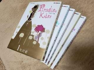 全套矢沢愛Paradise Kiss天堂之吻