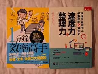 職場實用書2本-整理,提升效率