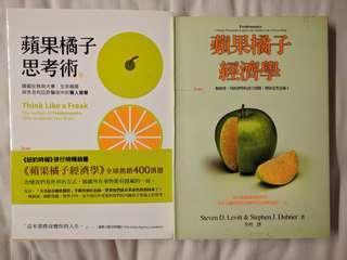 蘋果橘子經濟學書2本