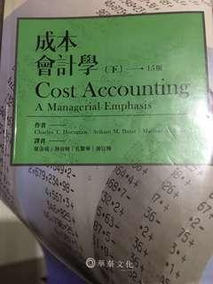 🚚 成本會計學 下15版