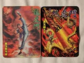 新著龍虎門立體年歷卡2張(2001&2002)