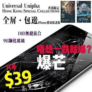 全屏包邊鋼化玻璃螢幕保護芒貼 iPhone X Xs Max XR 6 7 8 plus Mon貼 另有防藍光 防偷窺