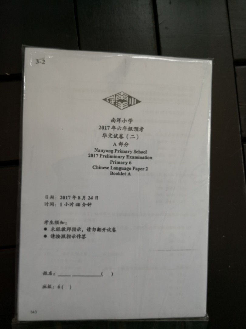 P6 Chinese past year exam papers