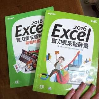 🚚 Excel 2016 實力養成曁評量 + 解題秘笈(兩本)#我要賣課本