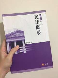 🚚 民法概要 #我要賣課本