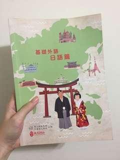 🚚 政大出版社 基礎外語日語篇 #我要賣課本