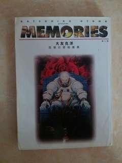 MEMORIES 大友克洋 回憶幻想短篇集 展業198x年版