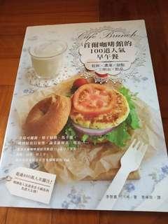 食譜  : 首爾咖啡館100道人氣早午餐