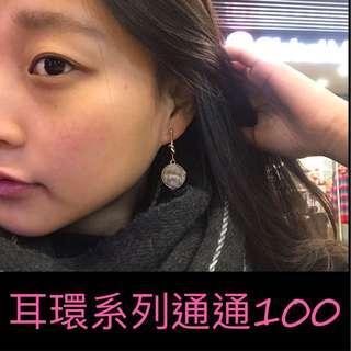 耳環100改夾免費