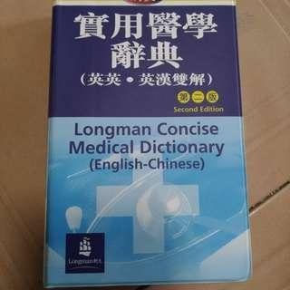 🚚 實用醫學辭典#我要賣課本