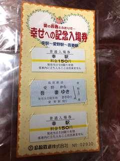 【日本直送】島原 「愛の吾妻」火車票 情人節禮物 愛老婆必備