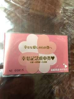 【日本直送】島原 「幸福.愛.吾妻」火車票 情人節禮物 愛老婆必備