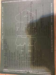 台大外文轉學考 英文 102年-90年 詳解 金笛 #我要賣課本