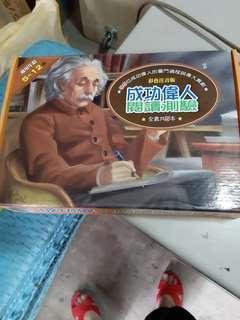 🚚 成功偉人(閱讀測驗)